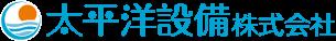 太平洋設備株式会社